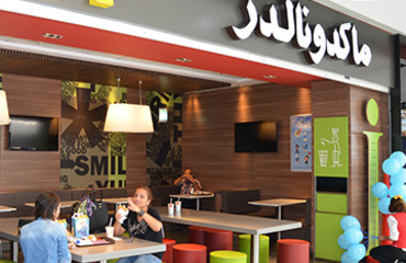 Mcdonald's - Le Mall-Dbayeh